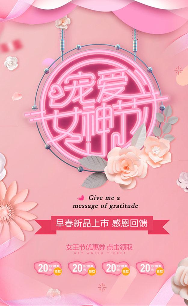 宠爱女神节海报设计psd素材图片