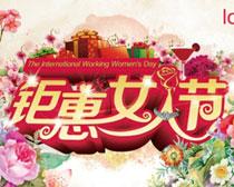 钜惠女人节购物促销海报设计PSD素材