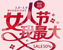 女人节我最大海报设计PSD素材