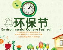 环保植树节海报设计矢量素材