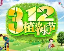 312植树节海报矢量素材