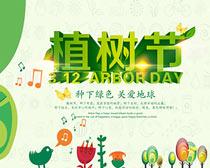 绿色植树节海报设计矢量素材
