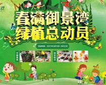 绿植总动员海报设计矢量素材