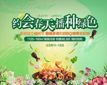 约惠春天植树节海报矢量素材