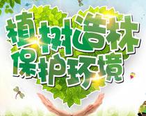 植树造林爱护环境海报设计矢量素材