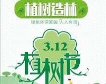 312植树造林植树节海报矢量素材