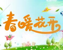 春暖花开春天活动海报矢量素材