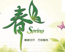 春暖花开万物复苏海报矢量素材