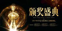 公司年会颁奖盛典PSD素材