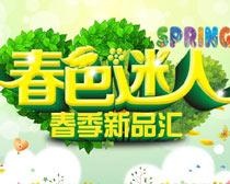 春色迷人新品促销海报矢量素材