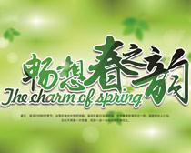 畅想春之韵春天海报设计矢量素材
