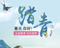 春季踏青海报矢量素材