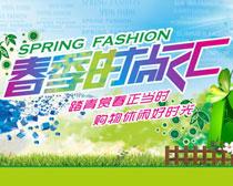 春季时尚汇海报设计矢量素材