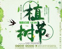 贴近自然植树节海报PSD素材