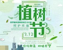 呵护环境植树节海报设计PSD素材