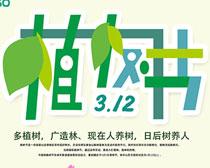 多植树广造林海报设计PSD素材