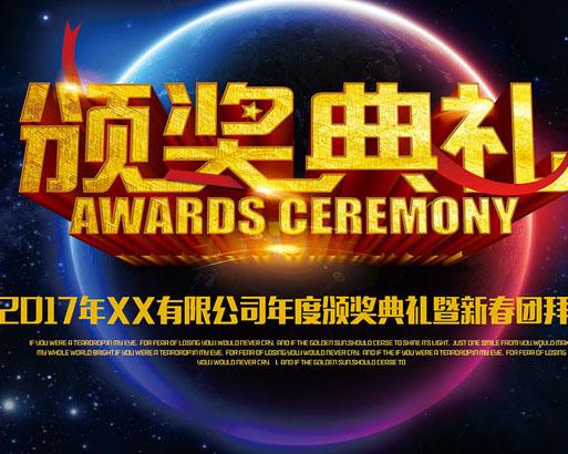 2017年公司颁奖晚会PSD素材