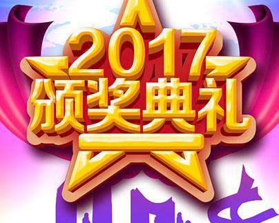 年终总结颁奖晚会PSD模板