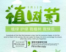 植绿护绿植树节宣传海报PSD素材