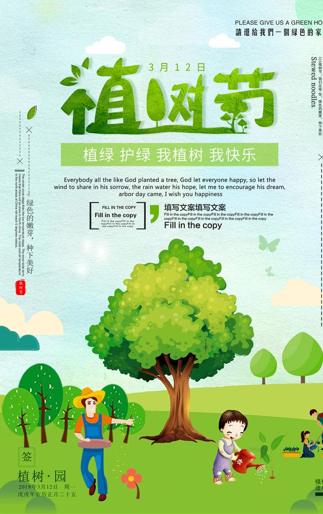 植绿护绿植树节宣传海报psd素材图片