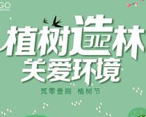 关爱环境植树节海报设计PSD素材