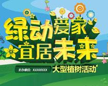 绿动爱家植树节海报PSD素材