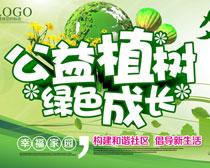 公益植树绿色成长海报设计PSD素材