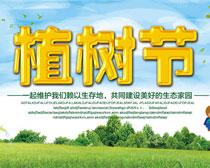 共建家园植树节海报PSD素材