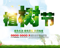 绿色环境植树节海报PSD素材