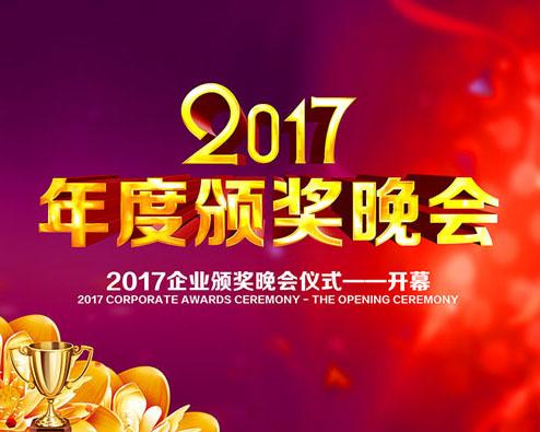2017年度晚会PSD模板