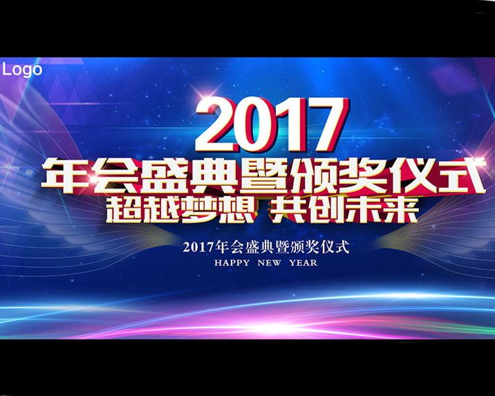 年会颁奖仪式PSD模板