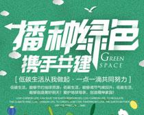播种绿色携手共建绿色家园海报PSD素材