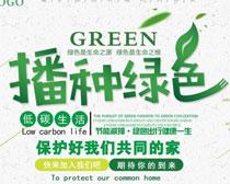 播种绿色植树节海报设计PSD素材