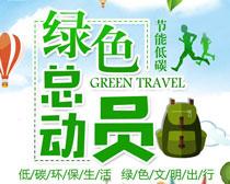绿色总动员312植树海报PSD素材