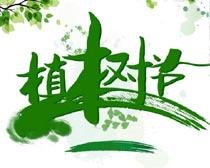 绿化世界植树节海报PSD素材