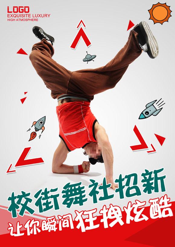 校园街舞招新海报psd素材 - 爱图网设计图片素材下载