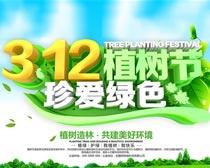 真爱绿色312海报设计PSD素材
