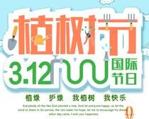 312植树国际日海报设计PSD素材