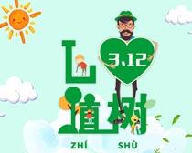 中国植树节海报PSD素材