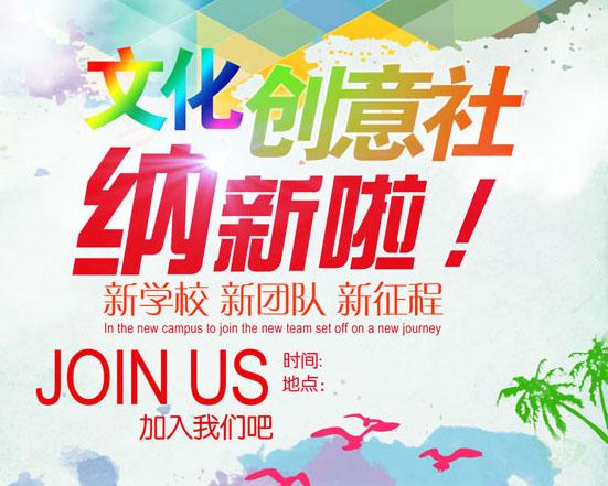 文化创意社PSD海报