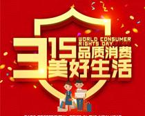 315品质消费海报设计PSD素材