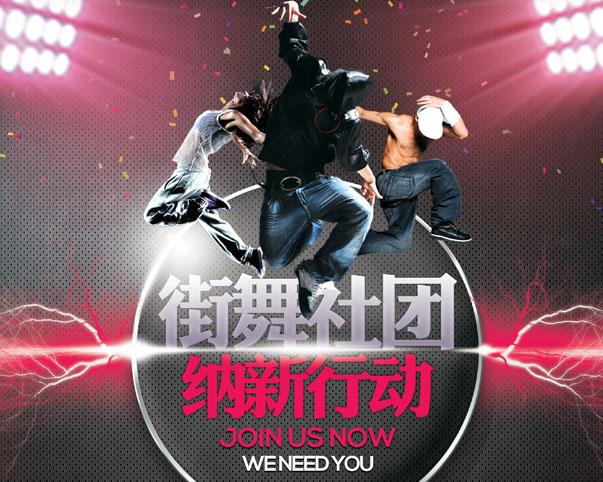 街舞社团海报psd素材