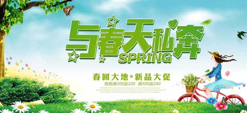 与春天私奔春游海报设计PSD素材