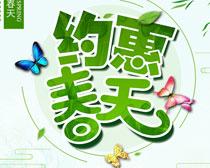 约惠春天活动海报设计PSD素材