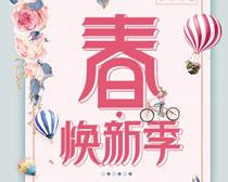 春焕新季购物海报设计PSD素材