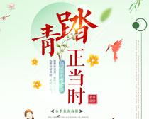 踏青正当时春游海报设计PSD素材