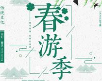 春回大地春游季海报设计PSD素材