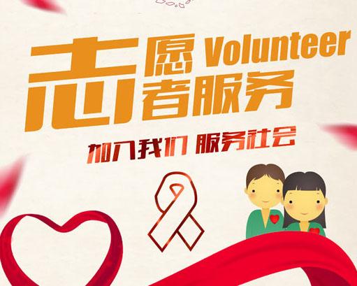 志愿者服务广告PSD模板