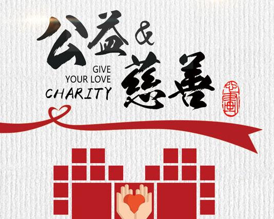 公益慈善海报PSD素材