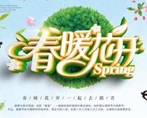 spring春暖花开海报设计PSD素材